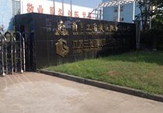 南京梅山链条厂